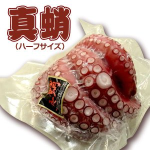 真蛸(マダコ) お刺身用 ハーフサイズ 400~450g|kani