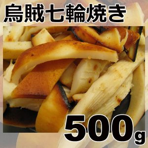 そのまま食べれる いかの七輪焼500g お酒のアテに 最高の一品|kani