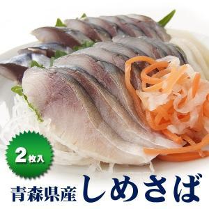 【週間特売】青森県産 しめさば 2パック セット|kani
