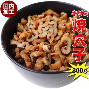 【週間特売】在庫限り 訳あり特価 刻み焼穴子300g(アナゴ)|kani