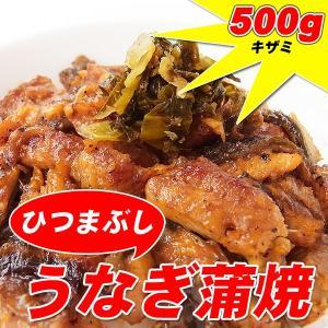 ≪3500円以上送料無料≫訳あり ひつまぶし うなぎ蒲焼き5...