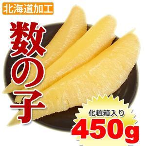 【週間特売】北海道加工 塩数の子 450g (特大サイズ 13-15本前後入) 化粧箱入|kani