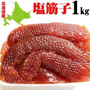 送料無料 北海道産 塩筋子(いくら)1kg|kani