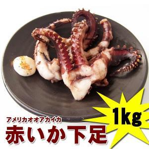 訳あり 巨大いか下足 アメリカオオアカイカ下足1kg|kani