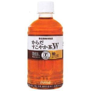 ≪4000円以上送料無料≫コカ・コーラ社 からだすこやか茶 W ペット350ml1箱24本 特定保健用食品 kani