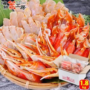 ズワイガニ かにしゃぶ 福袋 1.8kg 3人前 かに爪 ポーション むき身 ずわい 蟹 お取り寄せ...
