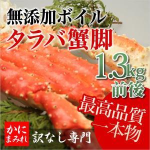 タラバガニ無添加ボイル脚(1.3kg前後)最高品質フルシェイプ完全一本物※足し脚(差し脚)なしでこの重量! kanimamire
