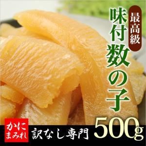 最高級 味付け数の子【食卓に・ご贈答に】(醤油味)【500g】 kanimamire
