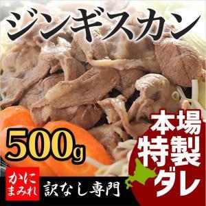 【北海道専門店の味】特製味付けジンギスカン(500g) 【厳選生ラム肉使用】 kanimamire
