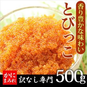 とびこ【透き通る黄金卵】極上 軍艦寿司・海鮮丼・おつまみに kanimamire