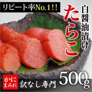 デカすぎるタラコ白醤油漬け(500g) 普段使いにも【某番組でヒットの元祖】 kanimamire