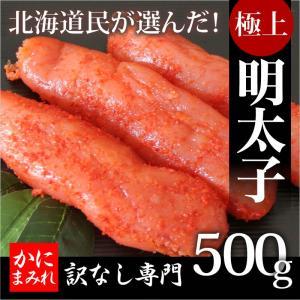 明太子白醤油漬け(500g) 【リピート必至!某TV番組で記録的ヒットした元祖】 kanimamire