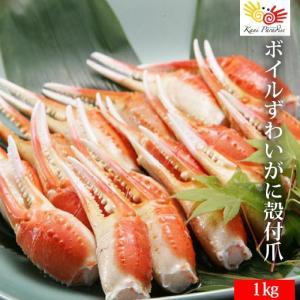 ボイルすわいがに殻付爪スリット入り 総重量1kg 21-40本入り / かに カニ 蟹 ずわいがに ズワイガニ かに爪 カニ爪|kanipara