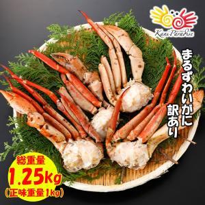 訳あり まるずわいがに 1kg / かに カニ 蟹 オオエンコウガニ おおえんこうがに マルズワイガニ 丸ズワイガニ|kanipara