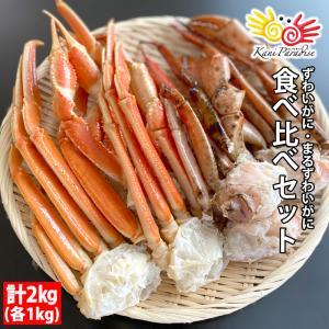 かに食べ比べセット ( ずわいがに 1kg まるずわいがに 1kg )計 2kg / かに カニ 蟹 ズワイガニ マルズワイガニ 丸ズワイガニ|kanipara