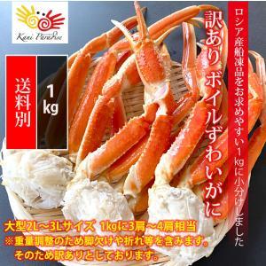 訳アリ ボイルずわいがに肩付脚 1kg / かに 蟹 カニ 足 脚|kanipara