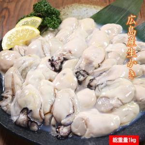 生 牡蠣 むき身 内容量850g(総重量1kg) Lサイズ 35粒〜45粒入 加熱用