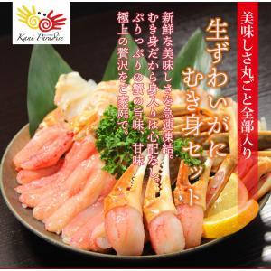 生ずわいがに むき身セット 総重量800g / かに 蟹 カニ ずわいがに ズワイガニ ギフト 送料無料|kanipara