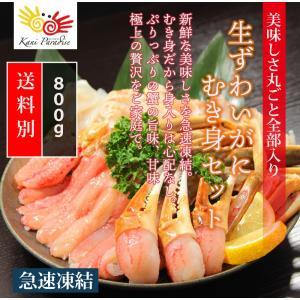 生ずわいがに むき身セット 総重量800g かに 蟹 カニ|kanipara