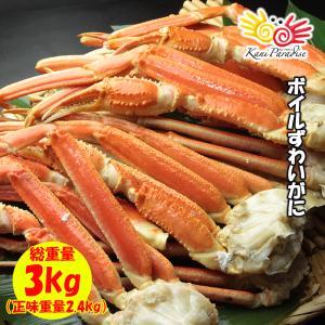 訳あり ボイルずわいがに肩付脚 3kg / かに 蟹 カニ 足 脚|kanipara
