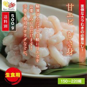 甘えび むき身 500g / あまえび アマエビ 甘エビ 甘海老 ぐるむき グルムキ 刺身 生食 海鮮丼|kanipara