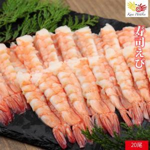 寿司えび 4L 20尾 / すしえび 寿司海老 寿司エビ 海鮮丼 ちらし 寿司 エビ 海老|kanipara