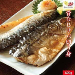 サバ切身 60g×10切入 / お取り寄せグルメ さば サバ 鯖 骨なし魚|kanipara