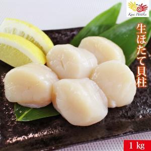 生食用 ホタテ貝柱 1kg 2S 36〜40粒入り / 貝柱 帆立 ホタテ ほたて 海鮮丼|kanipara