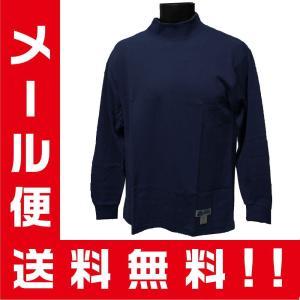 ■メール便選択で送料無料■ AVIS ジュニア用 ハイネック長袖アンダーシャツ EU-03J ネイビー|kanisponet