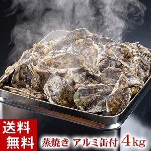 (送料無料)牡蠣のがんがん蒸し 4kg前後(小型)殻付き 生牡蠣 北海道産 一斗缶の半分のサイズです...