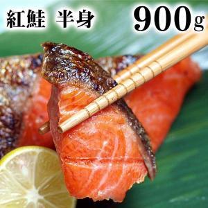 紅鮭 半身 900g 脂のりのいい紅サケの半身。甘塩で柔らかく、さばきやすい半身状にしたシャケです。...