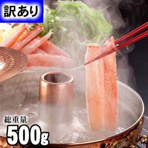 ズワイガニ 訳あり カニ ポーション 通販 カニしゃぶ 50...