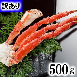 訳あり カニ タラバガニ たらばがに足 500g ボイル冷凍 脚折れありの、わけありたらば蟹、かに足...