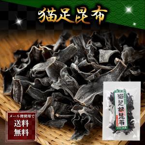 【レターパック配送】北海道産昆布 猫足根昆布 150g 粘り...