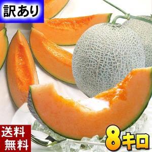 (送料無料)訳ありメロン 北海道産赤肉メロン 合計8kg 業...