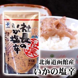 函館産の真イカと天然塩で作ったイカの塩辛 取引会社を訪れるときの手土産が大評判。 ついに商品化になり...
