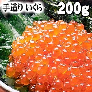 ★冷凍品★手造りいくら醤油漬け 200g 甘口・薄味 イクラ...