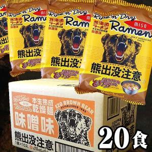 熊出没注意ラーメン 味噌ラーメン 10食分袋麺 北海道ご当地ラーメン 藤原製麺の乾麺インスタントラー...
