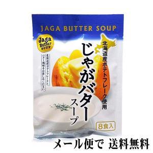 (メール便なら送料無料)じゃがバタースープ 8食入り 北海道産じゃがいもフレークと、バター風味!ジャガイモスープ。ポテトスープ  食品 ポイント消化...
