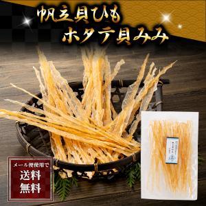 ポイント消化消費 食品(メール便なら送料無料)ほたて貝ひも 100g 北海道の珍味、ホタテ干し貝耳。...