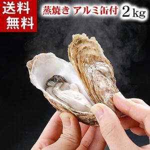 (送料無料)生牡蠣のがんがん蒸し 2kg前後(中型) 殻付きカキのガンガン焼き(カンカン缶入り)