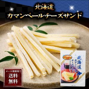 (メール便なら送料無料)北海道カマンベールチーズサンド チーズ鱈 68g×3袋 十勝産カマンベールチーズをタラのすり身でサンドしたチーズたらです。