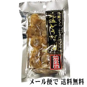 (メール便なら送料無料)浜焼きホタテ貝柱 90g(40玉前後) 北海道の珍味、醤油タレで焼き上げたほたての干し貝柱。北海道おつまみ乾物