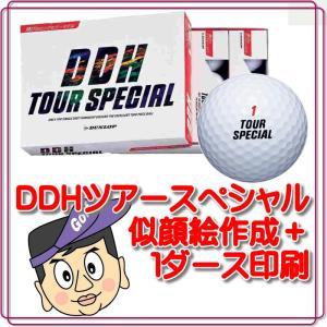 似顔絵ゴルフボール[DDHツアースペシャル・1ダース印刷]|kanji