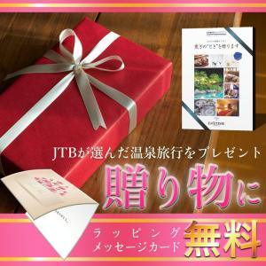 JTBが選んだ温泉が選べるカタログギフト[エグゼタイム]Part4