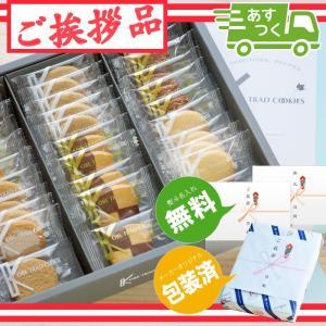 \お引っ越し/ 引越し 挨拶 無料で熨斗名書き 神戸トラッドクッキー KTC-100 粗品 ギフト|kanji
