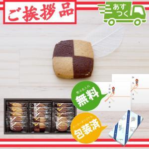 \お引っ越し/ 引越し 挨拶 無料で熨斗名書き 神戸トラッドクッキー KTC-50 粗品 ギフト|kanji