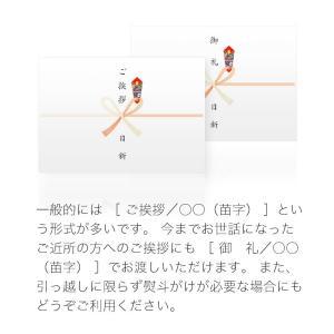 引っ越し 挨拶 品物 紙袋プラス 無料で熨斗名...の詳細画像5
