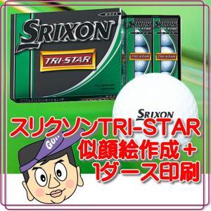 似顔絵ゴルフボール[スリクソンTRI-STAR・1ダース印刷]|kanji