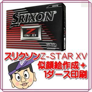 似顔絵ゴルフボール[スリクソンZ-STAR XV・1ダース印刷]|kanji